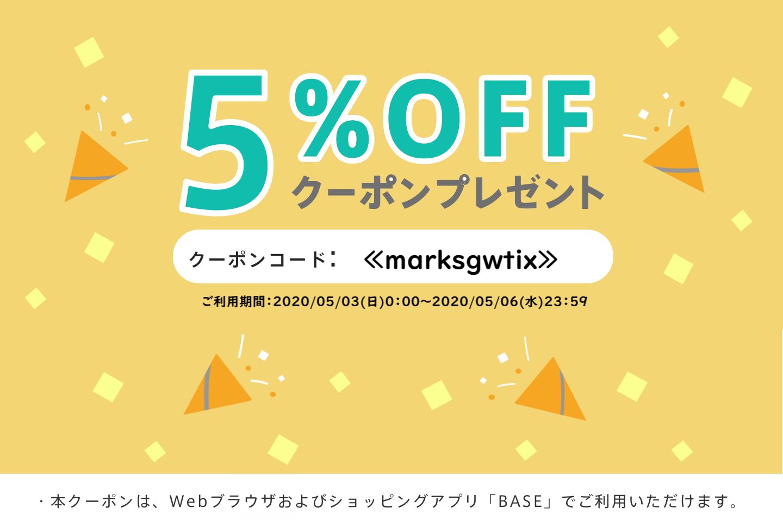 G・Wキャンペーン実施中 5%OFFクーポンプレゼント中!